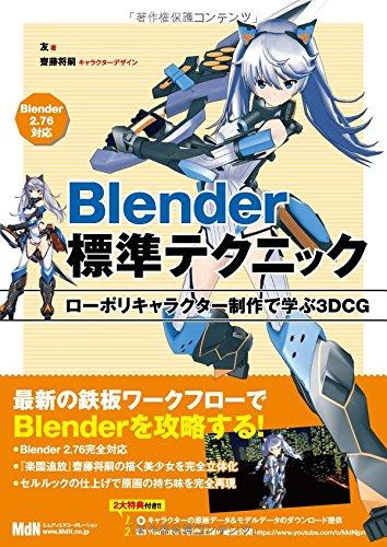 Blender標準テクニック ローポリキャラクター制作で学ぶ3DCGの詳細を見る