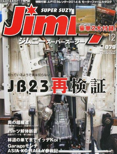 Jimny SUPER SUZY (ジムニースーパースージー) 2013年 12月号