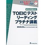 TOEIC(R)テスト リーディング プラチナ講義