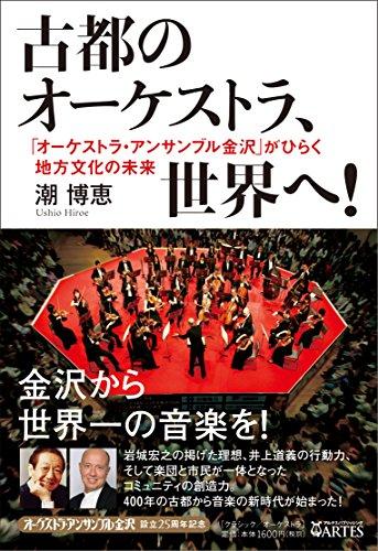 古都のオーケストラ、世界へ! ──「オーケストラ・アンサンブル金沢」がひらく地方文化の未来の詳細を見る