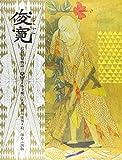 俊寛 絵巻平家物語 (3)