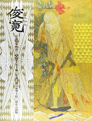 俊寛 絵巻平家物語 (3)の詳細を見る