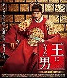 【おトク値!】王になった男 Blu-ray[Blu-ray/ブルーレイ]
