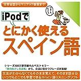 iPodでとにかく使えるスペイン語ー日常会話からマニアック表現まで