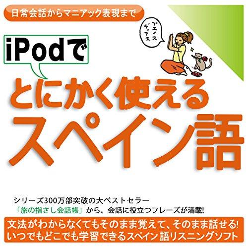 iPodでとにかく使えるスペイン語ー日常会話からマニアック表現まで | 情報センター出版局:編