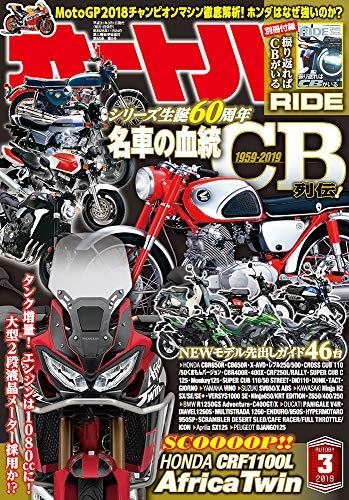 オートバイ 2019年3月号 [雑誌]