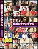 魅惑のキャンギャル 12 フォーミュラー日本もてぎ2004 [DVD]