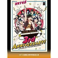 HKT48 3周年3days+HKT48劇場 3周年記念特別公演 HKT48劇場3周年特別記念公演