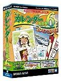 フォトカレンダー倶楽部Ver.6 プレミアム2012
