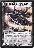 デュエルマスターズ 暗黒鎧 ディオデスター/超戦ガイネクスト×真(DMR16真)/ ドラゴン・サーガ/シングルカード
