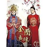金蘭良縁 DVD-BOX1