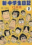 新・中学生日記 (2)