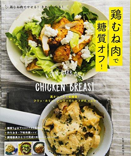 鶏むね肉で糖質オフ! ― 高タンパクで低糖質!  フワッ・カリッ・ジュワッのヒントがたっぷり (主婦の友生活シリーズ)