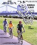 中高年のための楽しいサイクリング生活入門 (NHK趣味悠々)