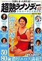 超熟ラプソディー 2007年 07月号 [雑誌]