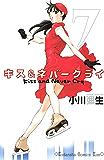 キス&ネバークライ(7) (Kissコミックス)