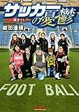 サッカーの憂鬱~裏方イレブン / 能田 達規 のシリーズ情報を見る