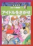 アイドルをさがせ―コロッケ探偵団〈7〉 (コロッケ探偵団 7)