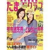 たまごクラブ 2007年 07月号 [雑誌]