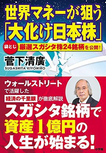 世界マネーが狙う「大化け日本株」: 袋とじ「厳選スガシタ株24銘柄」