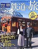 世界鉄道の旅 (Gakken Mook 学研グラフィック百科)