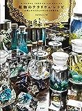 鉱物のテラリウム・レシピ 水槽とガラスびんの中に作る鉱物の庭 玄光社