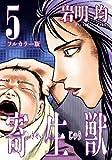 寄生獣 フルカラー版(5) (アフタヌーンコミックス)