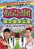 あらびき団 第2回本公演 ~ミュージックパワー~ [DVD]