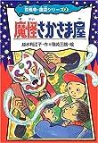 魔怪さかさま屋 (百怪寺・夜店シリーズ)