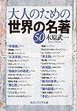 大人のための世界の名著50 大人のための名著 (角川ソフィア文庫)