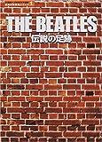 音楽専科復刻シリーズ(1)THE BEATLES~伝説の足跡 (21世紀へのROCKの遺産―音楽専科復刻シリーズ)