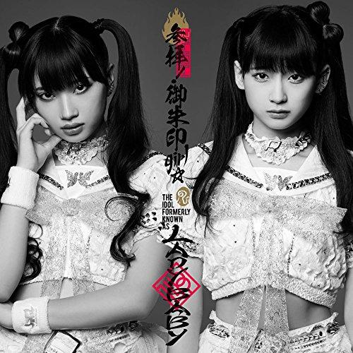 【Amazon.co.jp限定】メジャーデビューシングル「参拝! 御朱印girl☆」初回限定盤 (オリジナルミニクリアファイル付)