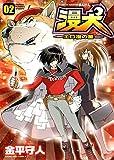 漫犬 ~エロ漫の星~ 2巻 (ヤングキングコミックス)