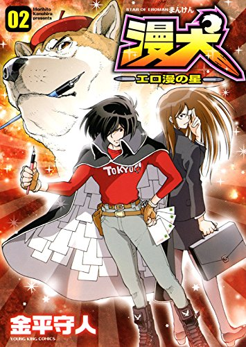 漫犬 ~エロ漫の星~ 2巻 (ヤングキングコミックス)の詳細を見る