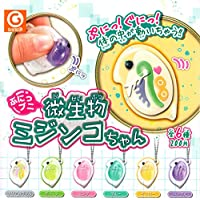 ぷにっプニ微生物 ミジンコちゃん 全6種セット ガチャガチャ