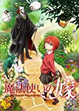 【Amazon.co.jp限定】魔法使いの嫁 第1巻(完全限定生産)(早期予約特典:ヤマザキコレ描き下ろしイラスト付き) [Blu-ray]