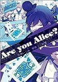 Are you Alice?: 7 (ZERO-SUMコミックス)