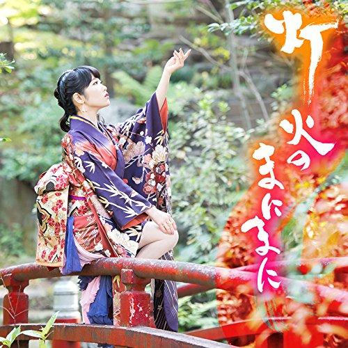 東山奈央 (Nao Toyama) – 灯火のまにまに [FLAC + MP3 320 + DVD ISO] [2018.05.30]