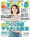 ESSE 2014 年 06月号 [雑誌] ESSE (デジタル雑誌)