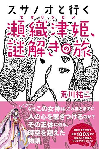 スサノオと行く瀬織津姫、謎解きの旅