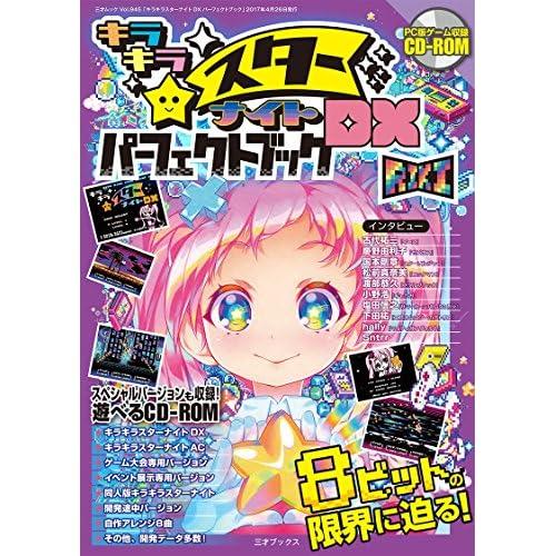キラキラスターナイトDXパーフェクトブック (三才ムックvol.945)