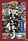 NHK ふるさとの伝承/北海道・東北 [DVD]