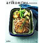 arikoのごはん 私もみんなも好きな味 (講談社のお料理BOOK)
