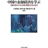 中国の金融経済を学ぶ:加速するモバイル決済と国際化する人民元