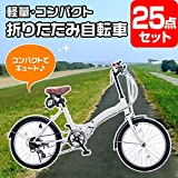 折りたたみ自転車 [おまかせ景品25点セット] 目録&A3パネル付