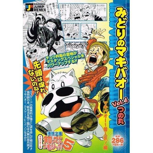 みどりのマキバオー マキバオー一番人気!編 (Shueisha Jump remix)