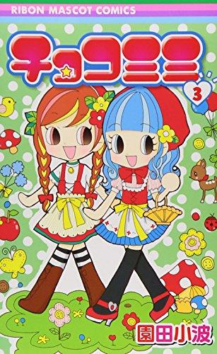 チョコミミ 3 (りぼんマスコットコミックス)の詳細を見る