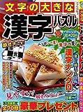 文字の大きな漢字パズル(19) 2021年 07 月号 [雑誌]: SUPERナンクロ 増刊