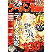 ラーメンWalker 千葉 2009 61802-36 (ウォーカームック 135)