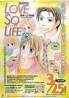 LOVE SO LIFE ラブソラ こうち楓 B2ポスター 1D12008